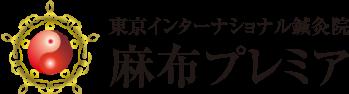 東京インターナショナル鍼灸院